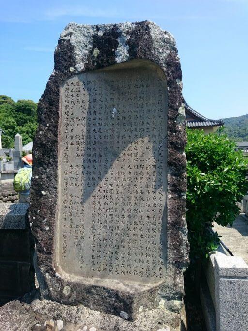 前札所十輪寺 石碑