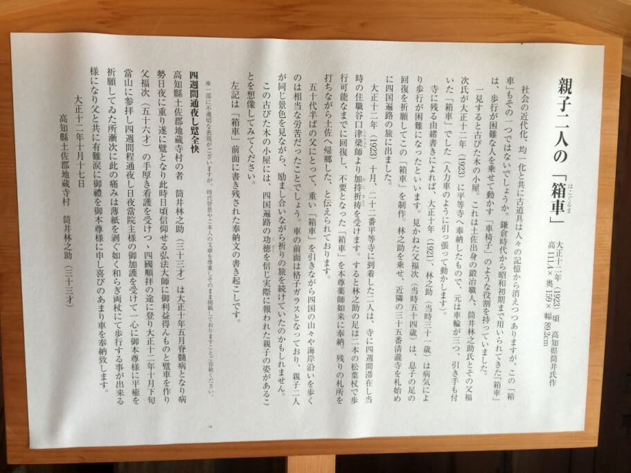 22番平等寺本堂内 箱車 説明書き