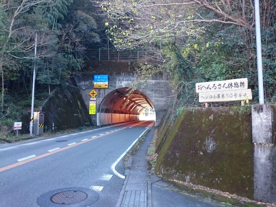 ヘンロ小屋第50号牟岐 牟岐トンネル