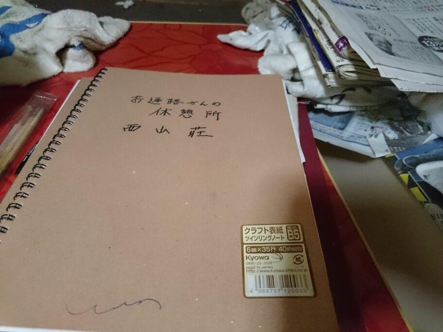 慈眼寺までの道 お遍路さん休憩所 西山荘メッセージノート