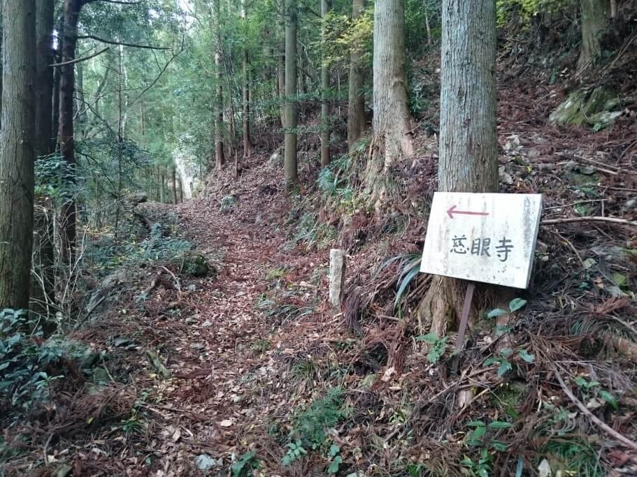 慈眼寺までの道 道標