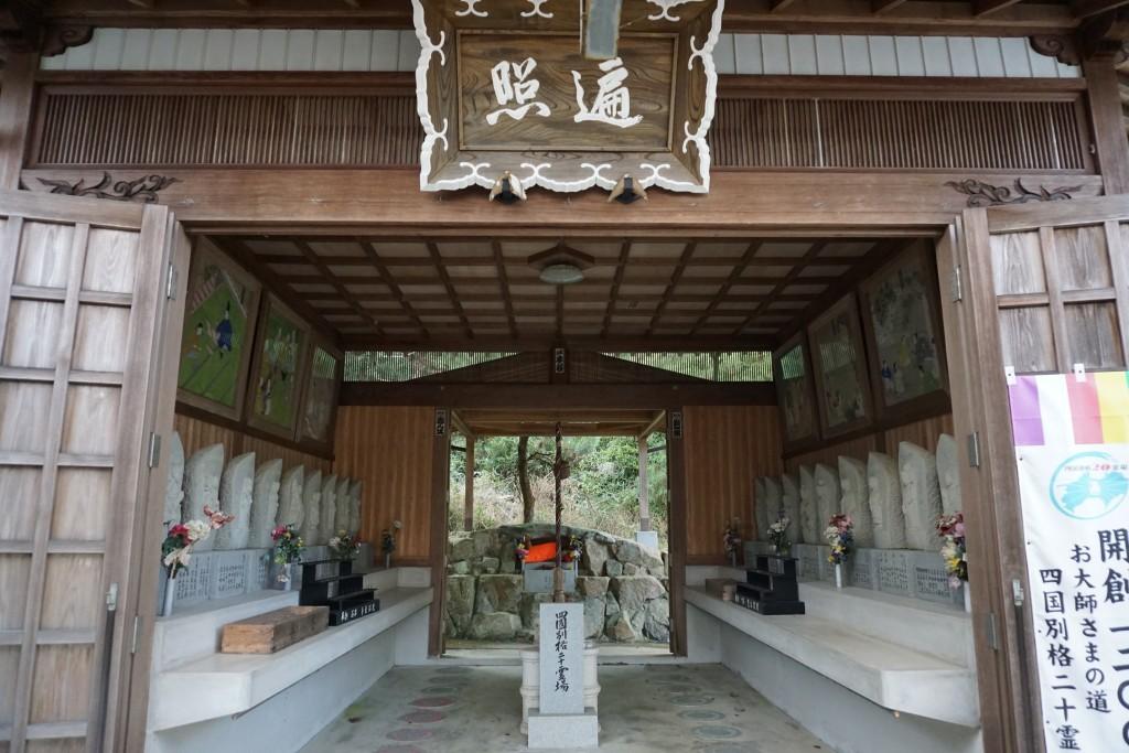 童学寺 遍照堂 ミニ別格20霊場