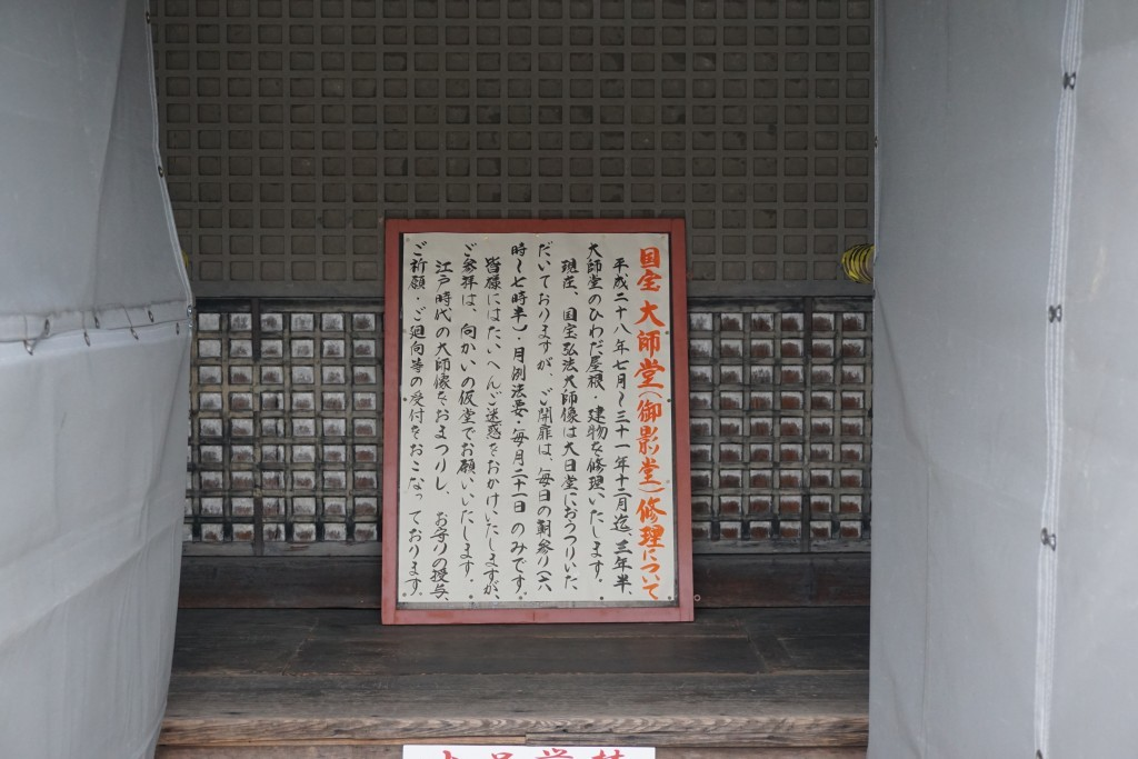 東寺 御影堂改修案内