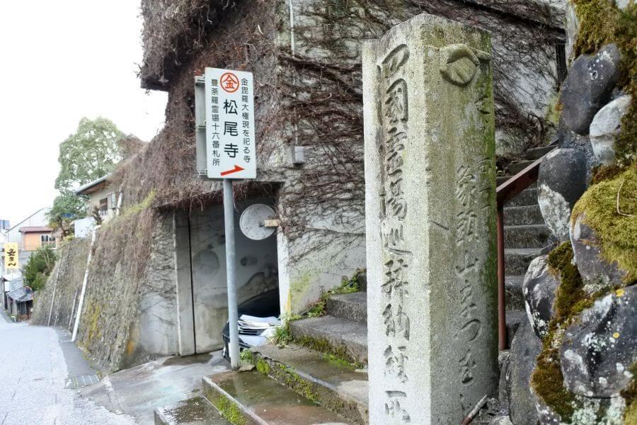 象頭山松尾寺