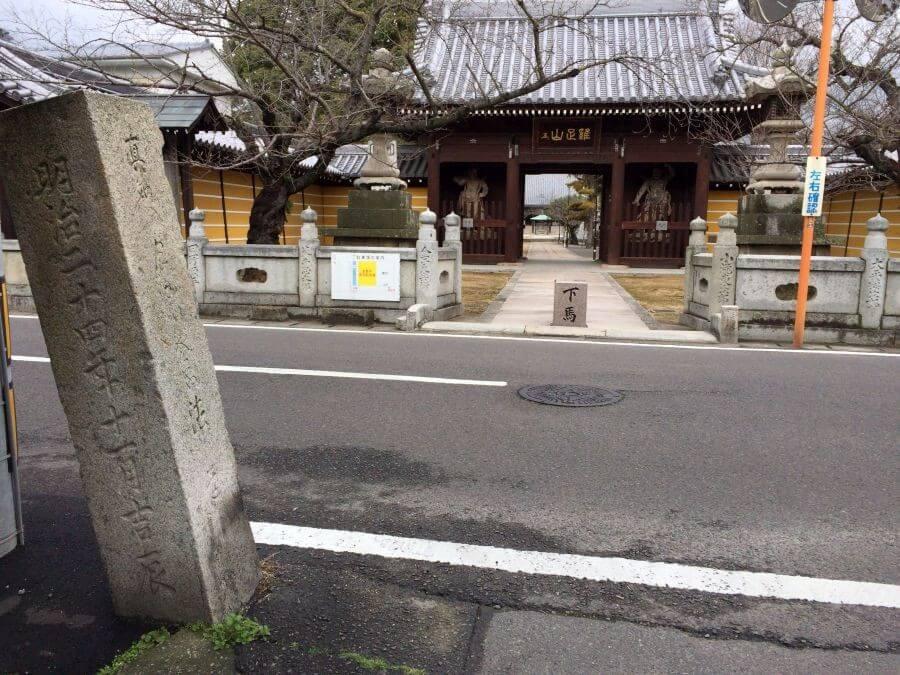 金倉寺山門と中務茂兵衛遍路石