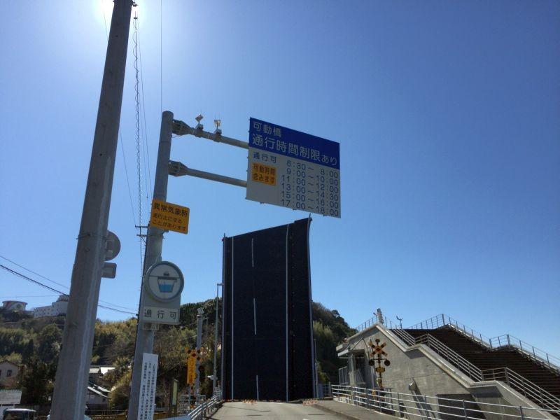 高知県香南市 手結港可動橋渡り口