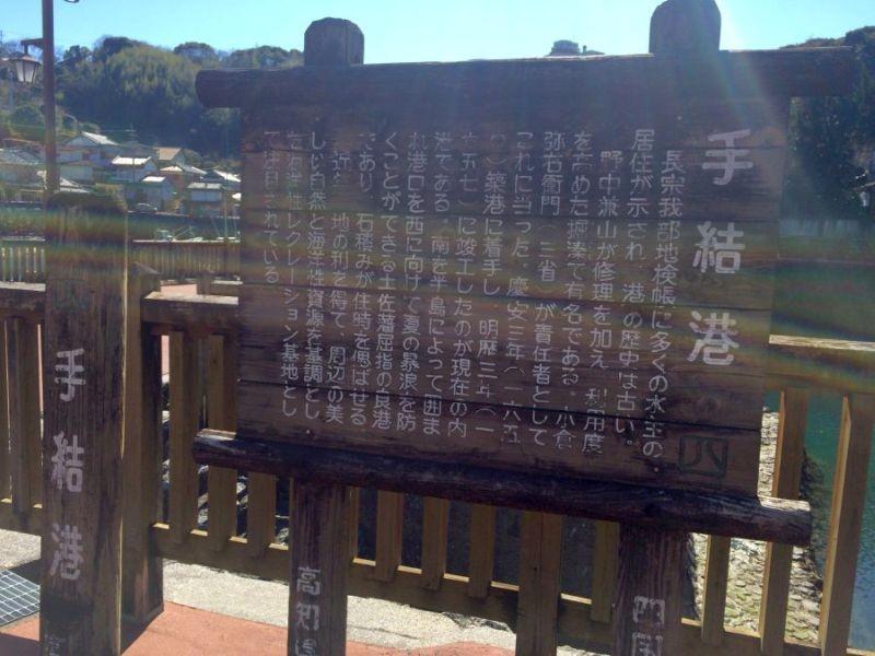 高知県香南市 手結港 説明看板