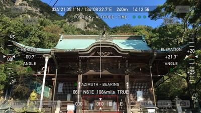 八栗寺本堂と夏至の日出