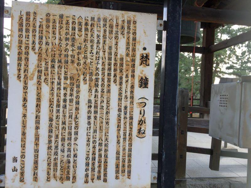 80番国分寺 梵鐘説明