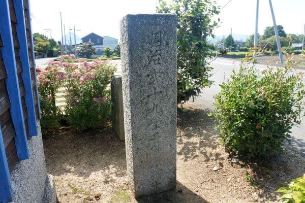 一宮寺西方向 中務茂兵衛標石 建立年