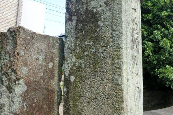 一宮寺北 中務茂兵衛標石 左面の刻字