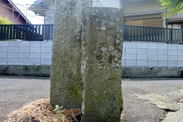 一宮寺北 中務茂兵衛標石 隣の標石