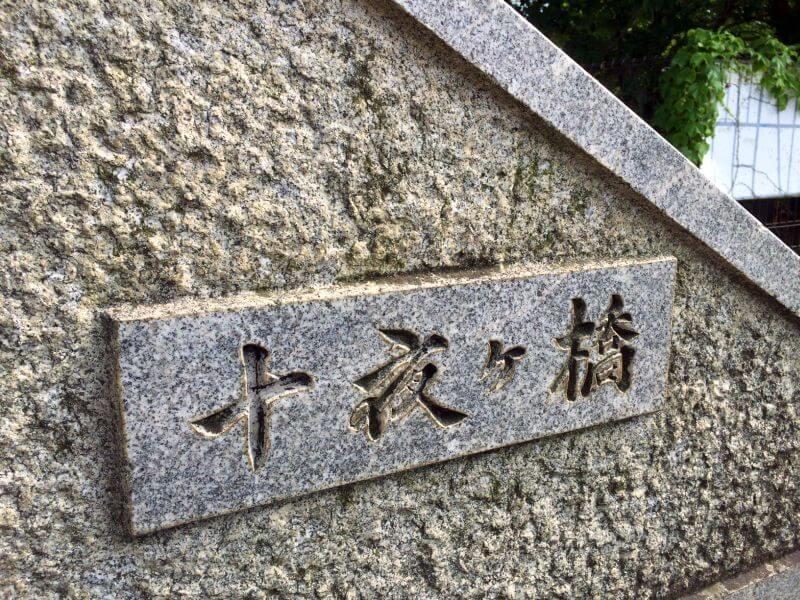 十夜ヶ橋 橋の銘板