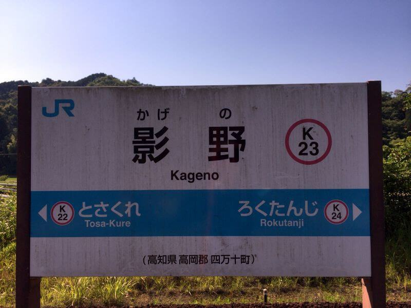 JR土讃線・影野駅 駅名標