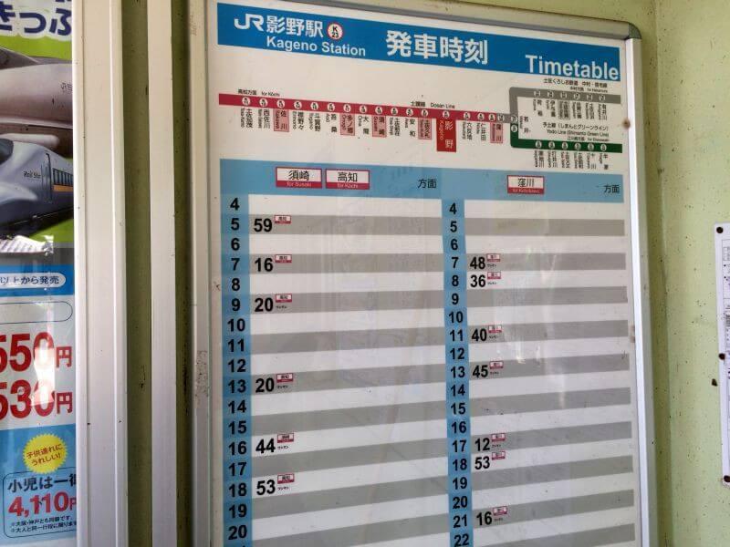 JR土讃線・影野駅 時刻表