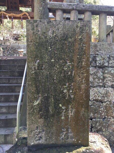 池の宮(高家神社)
