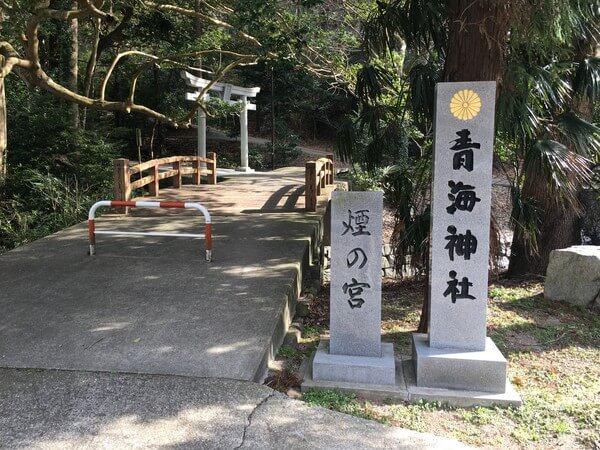 煙の宮(青海神社)