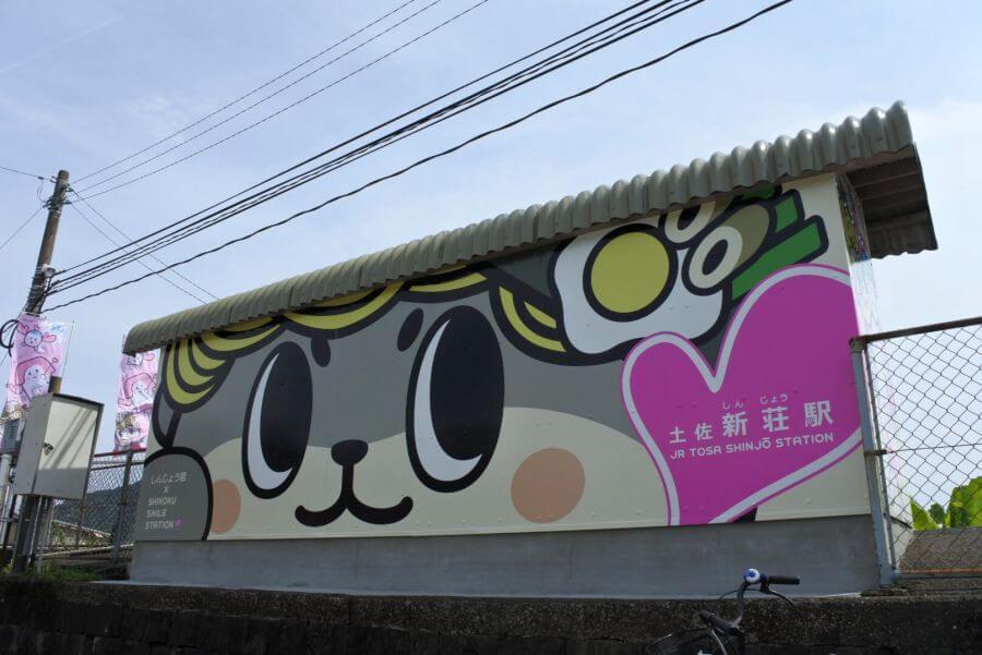 JR土讃線 土佐新荘駅