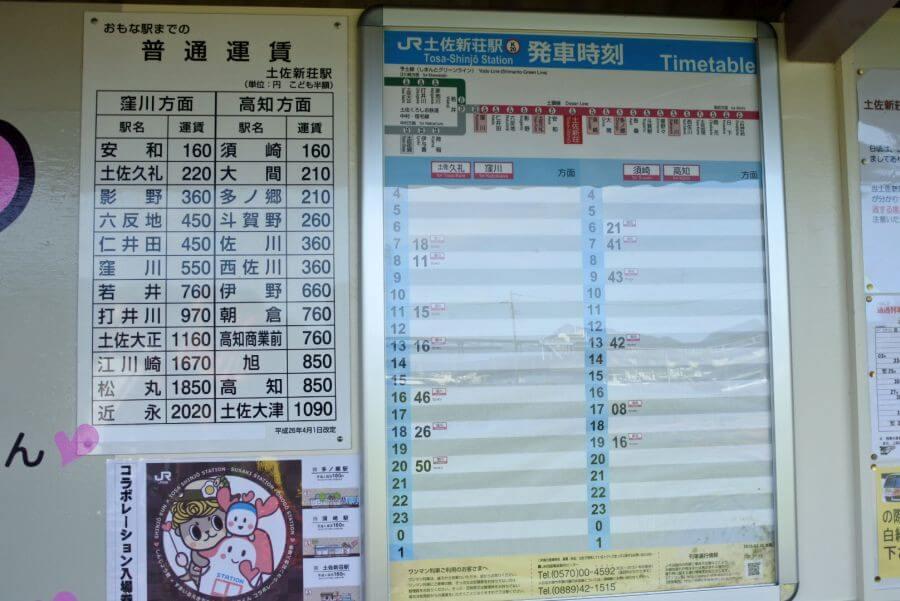 土佐新荘駅 時刻表