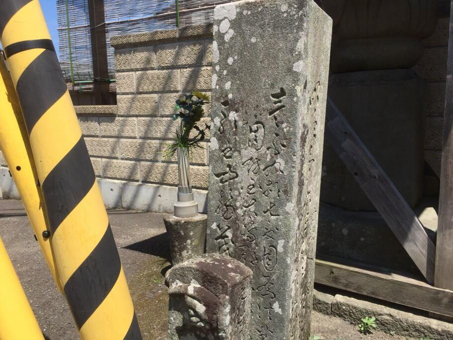 5番地蔵寺近くの標石 西面