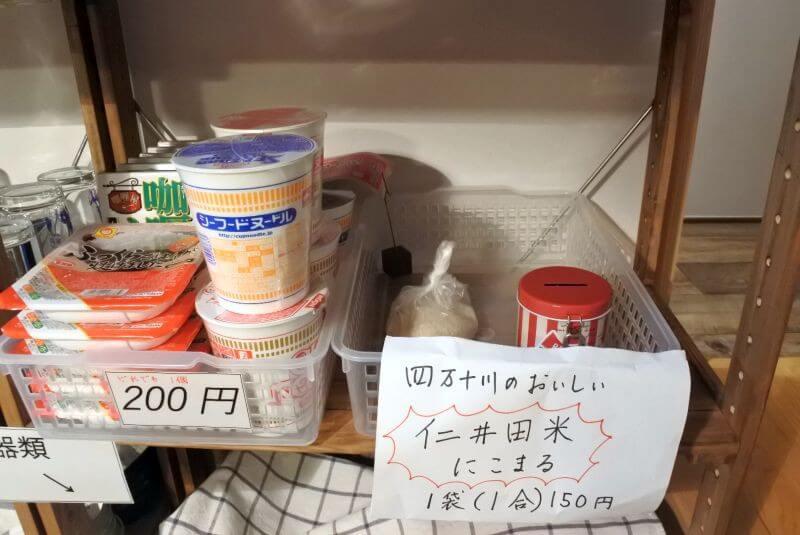 ゲストハウス40010 インスタント食品販売