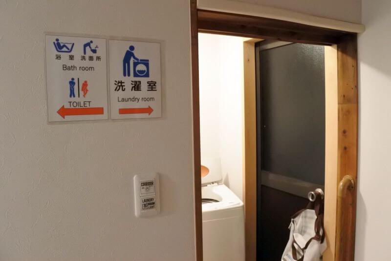 ゲストハウス40010 洗濯室