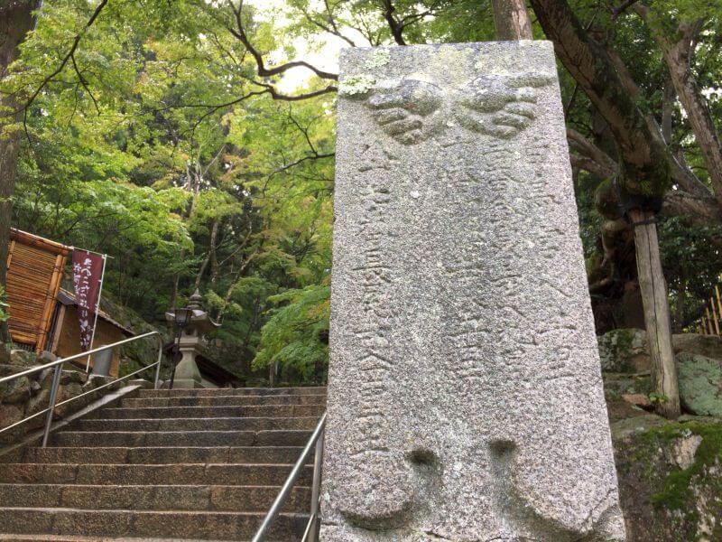 大窪寺 標石