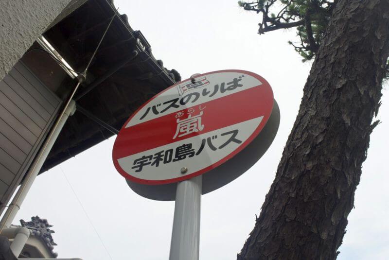 宇和島バス 嵐バス停