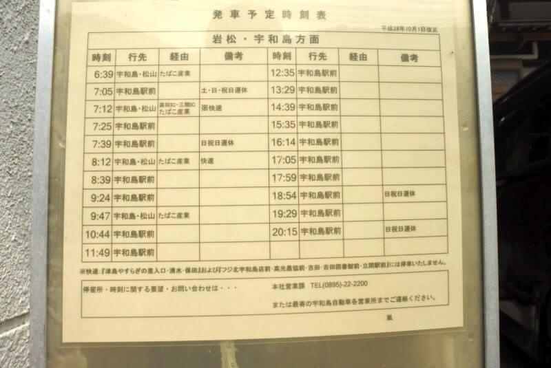 嵐バス停 時刻表