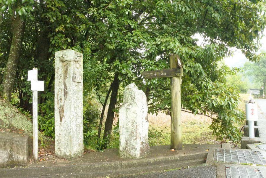 三宝寺近く標石