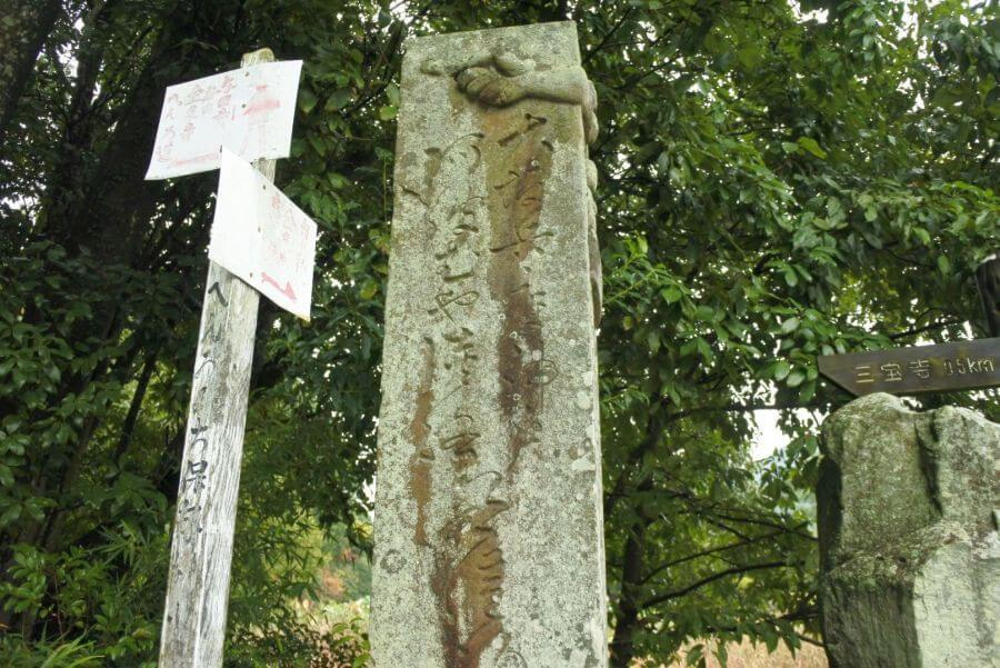 三宝寺近く標石 西面 汽船案内