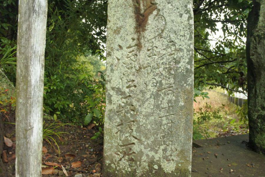 三宝寺近く標石 西面下部