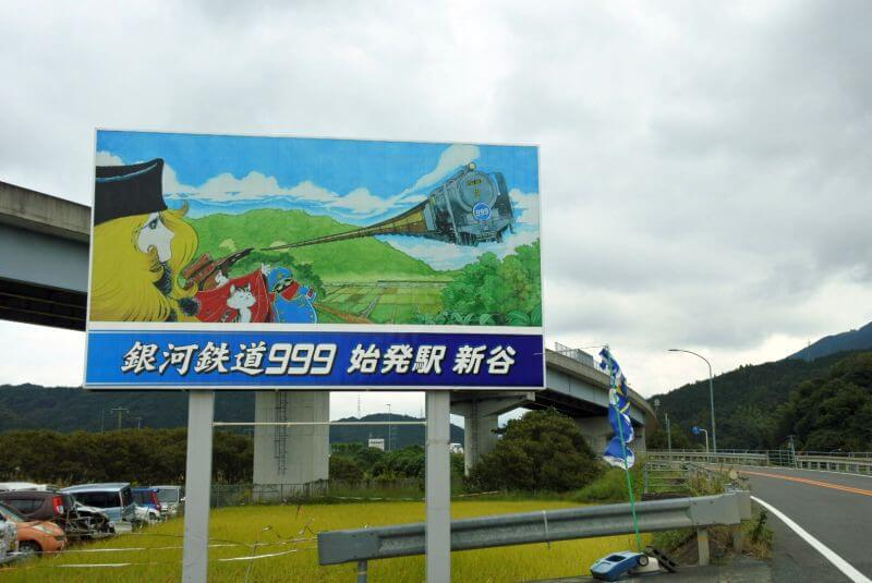 新谷 銀河鉄道999始発駅 看板