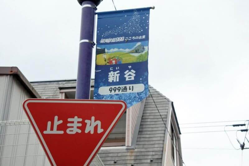 新谷 999通り ペナント