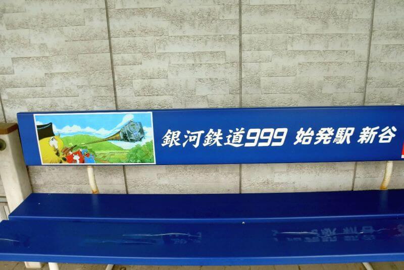 新谷 銀河鉄道999 始発駅ベンチ