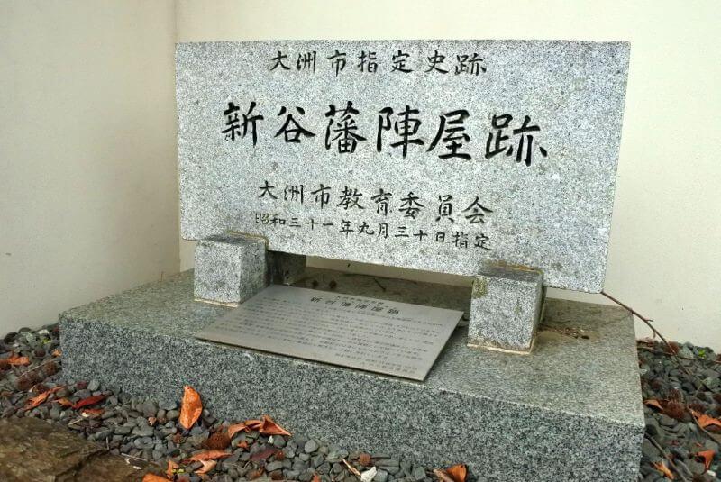 新谷藩陣屋跡 石碑