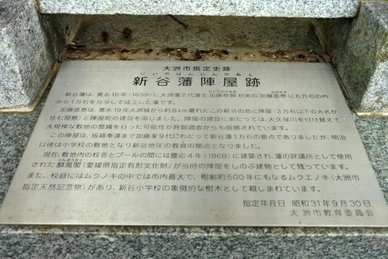 新谷藩陣屋跡 解説
