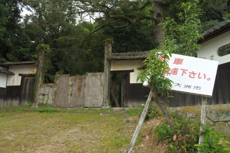 新谷 池田邸跡