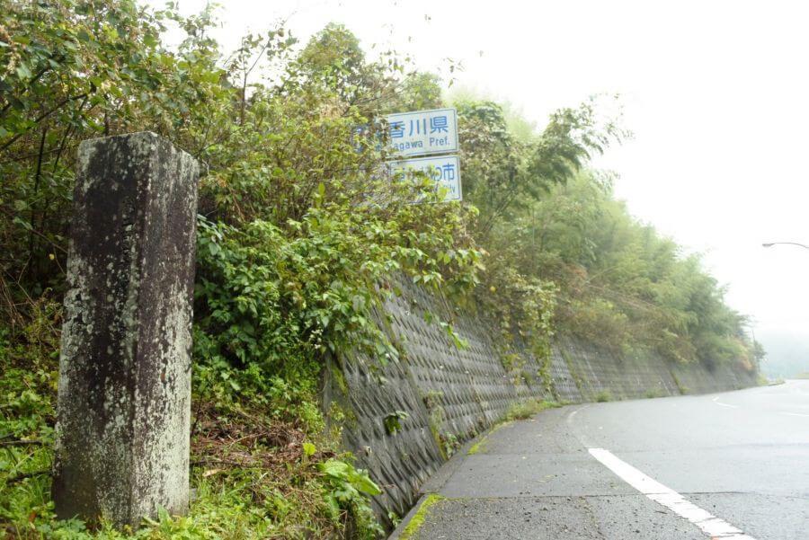阿讃県境 標石の位置