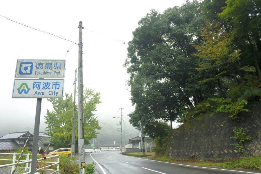 阿讃県境 徳島側にある標石