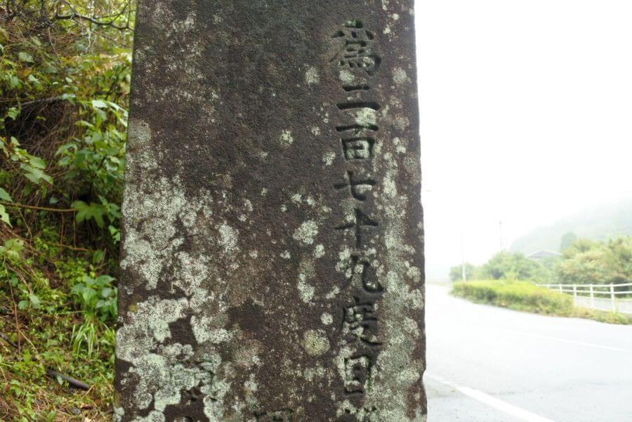 阿讃県境 標石 南面