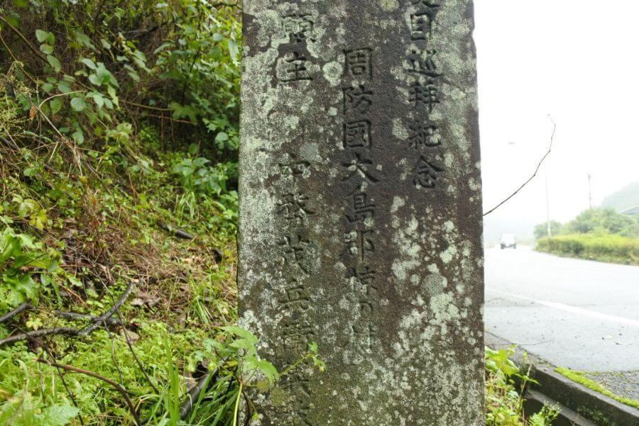 阿讃県境 南面楷書体
