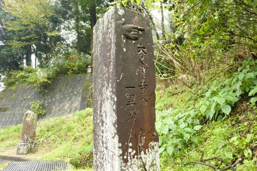 阿讃県境 標石北面