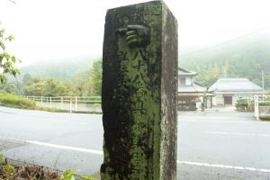 標石 阿波-讃岐県境