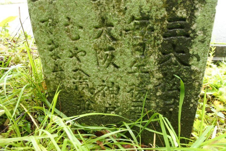 阿讃県境 標石西面下