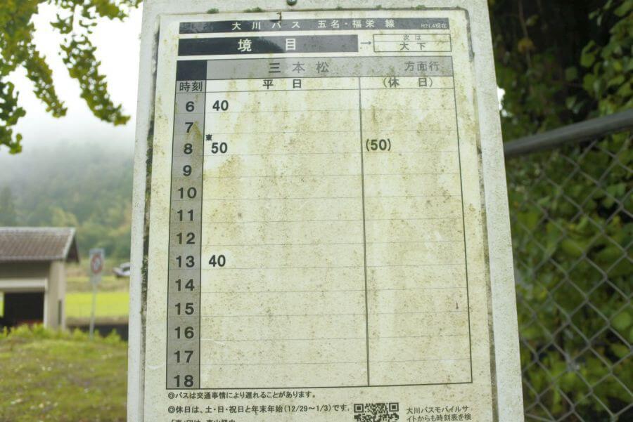 阿讃県境 境目バス停 時刻表