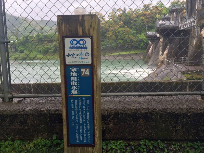 家地川ダムのこと