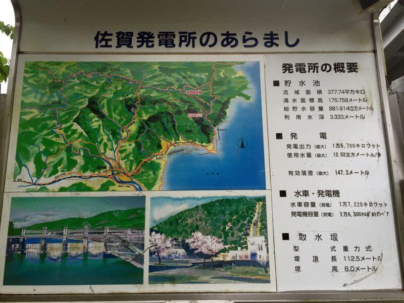 佐賀発電所の解説