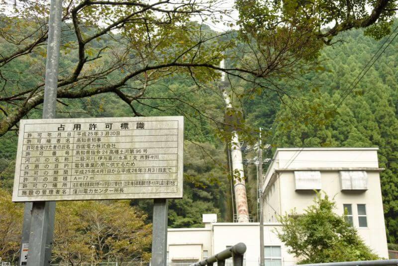 佐賀発電所 標識