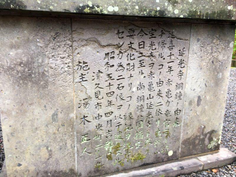 延光寺 銅鐘の由来
